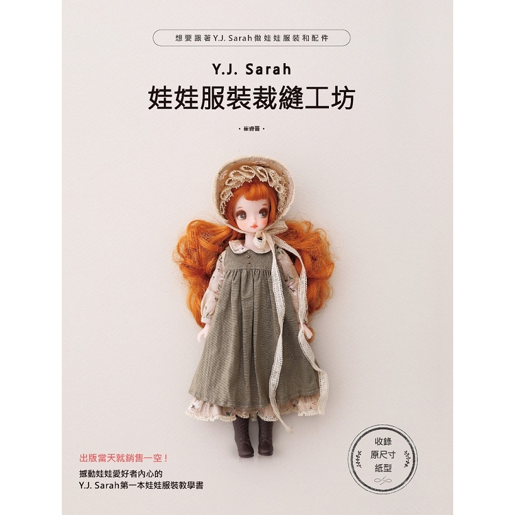 Y.J.Sarah娃娃服裝裁縫工坊 : 想要跟著Y.J.Sarah做娃娃服裝和配件