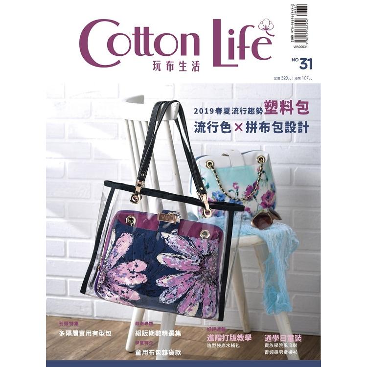 Cotton Life 玩布生活 No.31:2019流行色與包款×多隔層實用有型包×童用布包雜貨款×絕版期數精選