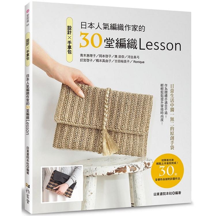 設計手拿包:日本人氣編織作家的30堂編織Lessonn