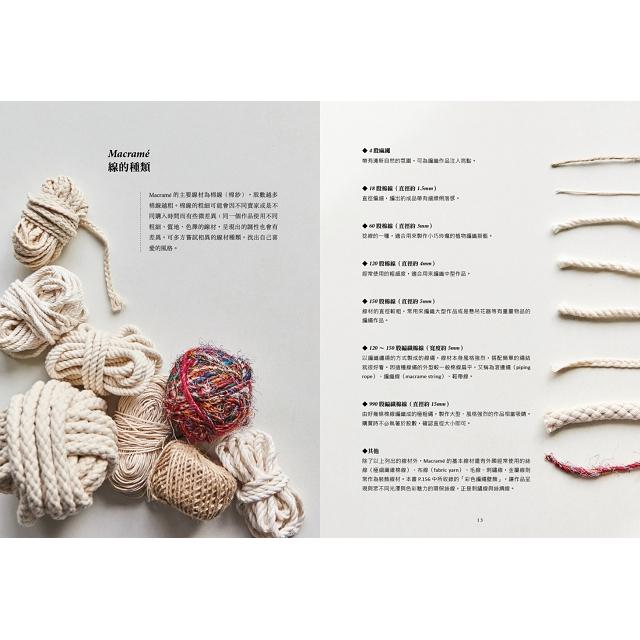 自己就能輕鬆完成的Macrame手工編織掛繩