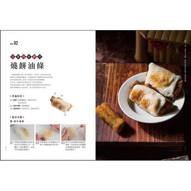 包手作羊毛氈的復刻食光:第一本擬真食物羊毛氈,帶你用基礎技法封存記憶中的麵包、糕點、眷村好味道
