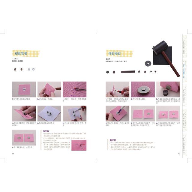 不藏私的手作包技法大全:版型超圖解1300張,製作撇步大公開【暢銷增訂版】