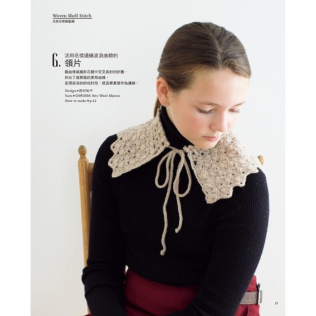 刺繡風鉤針花樣織片&小物