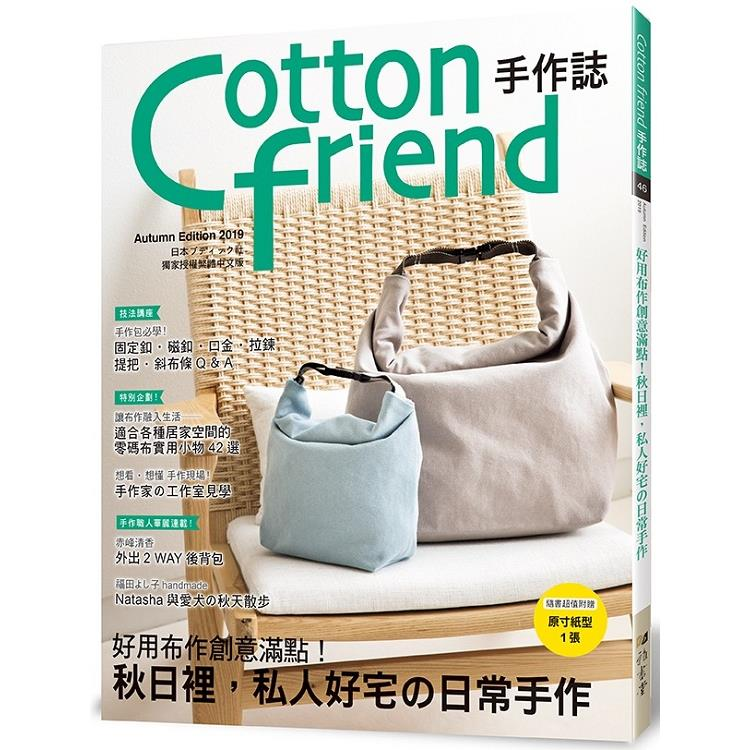 Cotton friend 手作誌46:好用布作創意滿點!秋日裡,私人好宅日常手作