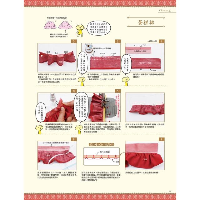 荒木佐和子の紙型教科書4:「OBITSU 11」11cm 尺寸の女娃服飾