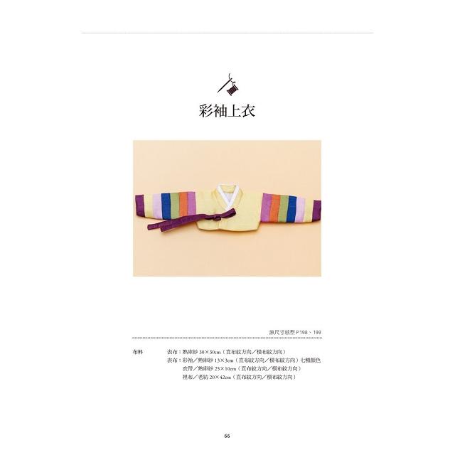 Baby Doll迷你韓服縫紉手冊