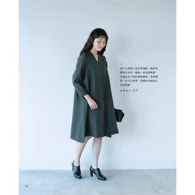 斉藤謠子的質感日常自然風手作服&實用布包