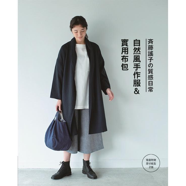 藤謠子的質感日常自然風手作服&實用布包
