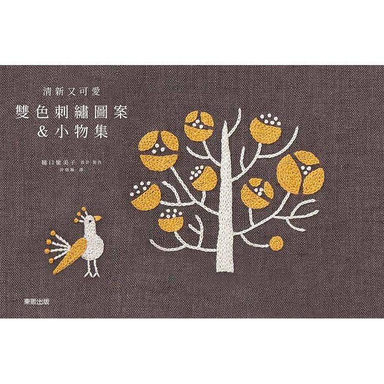 清新又可愛:雙色刺繡圖案&小物集