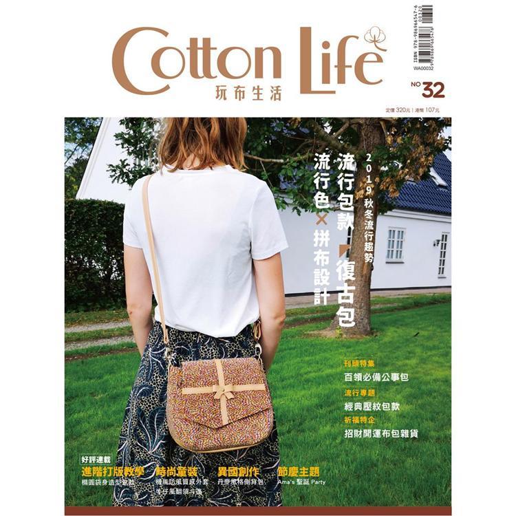 Cotton Life 玩布生活 No.32:2019流行色與包款×白領必備公事包×經典壓紋包款×招招財開運布包雜貨
