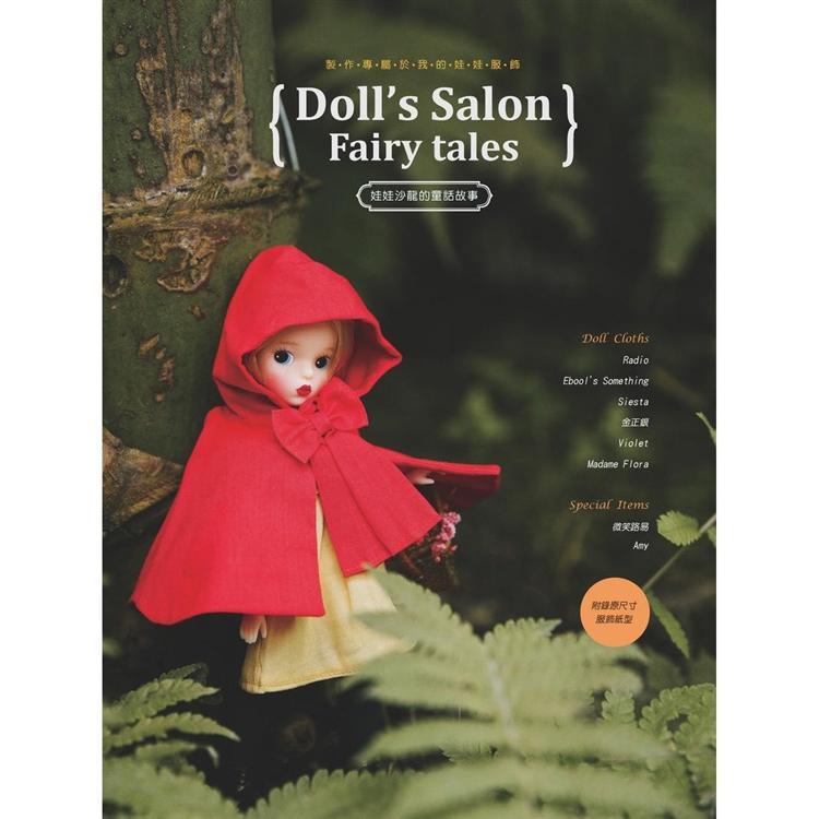 娃娃沙龍的童話故事