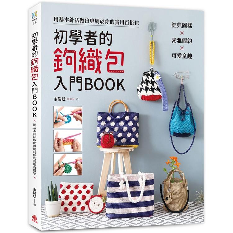初學者的鉤織包入門BOOK:經典圖樣x素雅簡約x可愛童趣,用基本針法做出專屬於你的實用百搭包