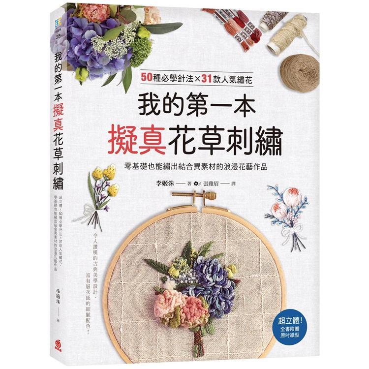 我的第一本擬真花草刺繡:超立體50種必學針法×31款人氣繡花,零基礎也能繡出結合異素材的浪漫花藝作品