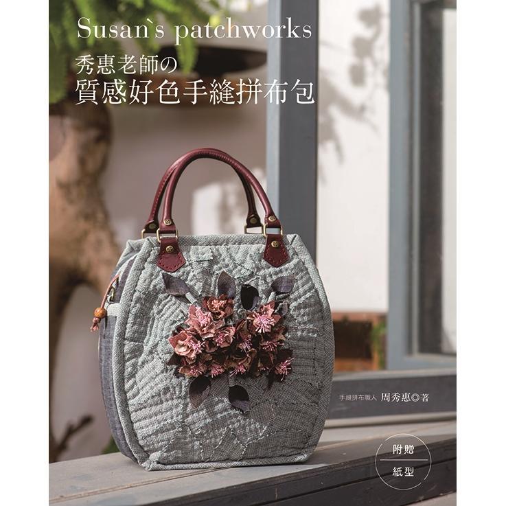秀惠老師的質感好色手縫拼布包