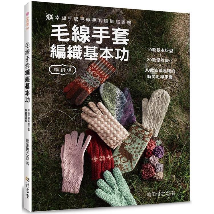 毛線手套編織基本功(暢銷版)