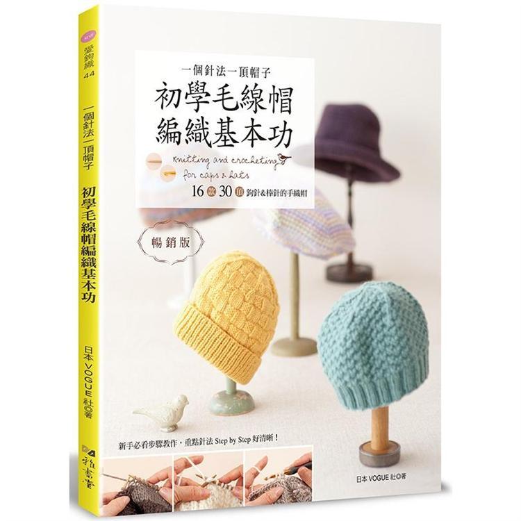 一個針法一頂帽子 初學毛線帽編織基本功(暢銷版)