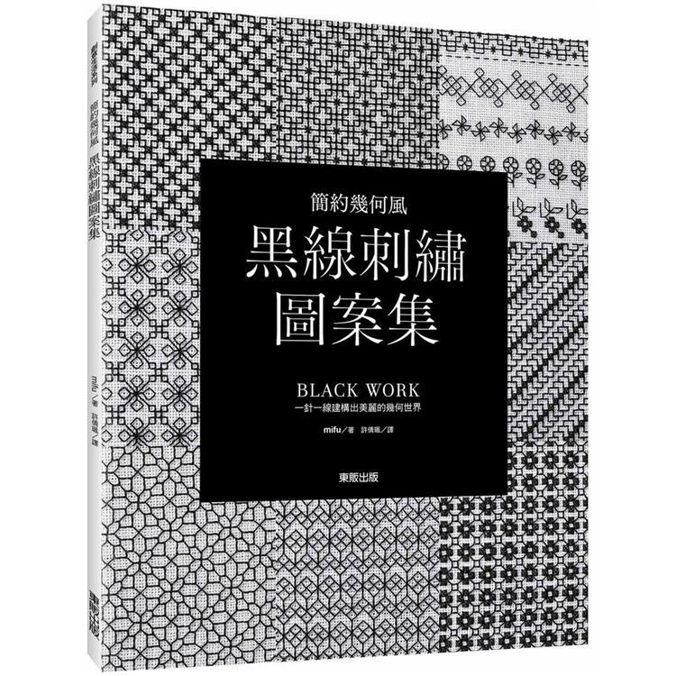 簡約幾何風:黑線刺繡圖案集