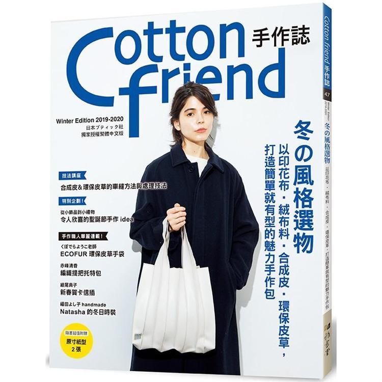 Cotton friend手作誌.47:冬的風格選物