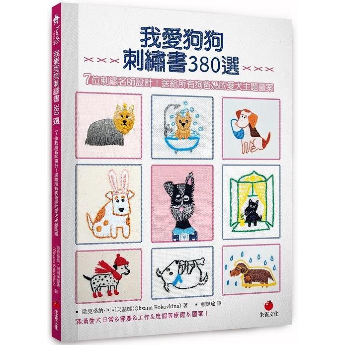 我愛狗狗刺繡380選:7位刺繡名師設計!送給所有狗爸媽的愛犬主題圖案