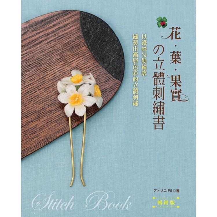 花.葉.果實的立體刺繡書 (暢銷版)