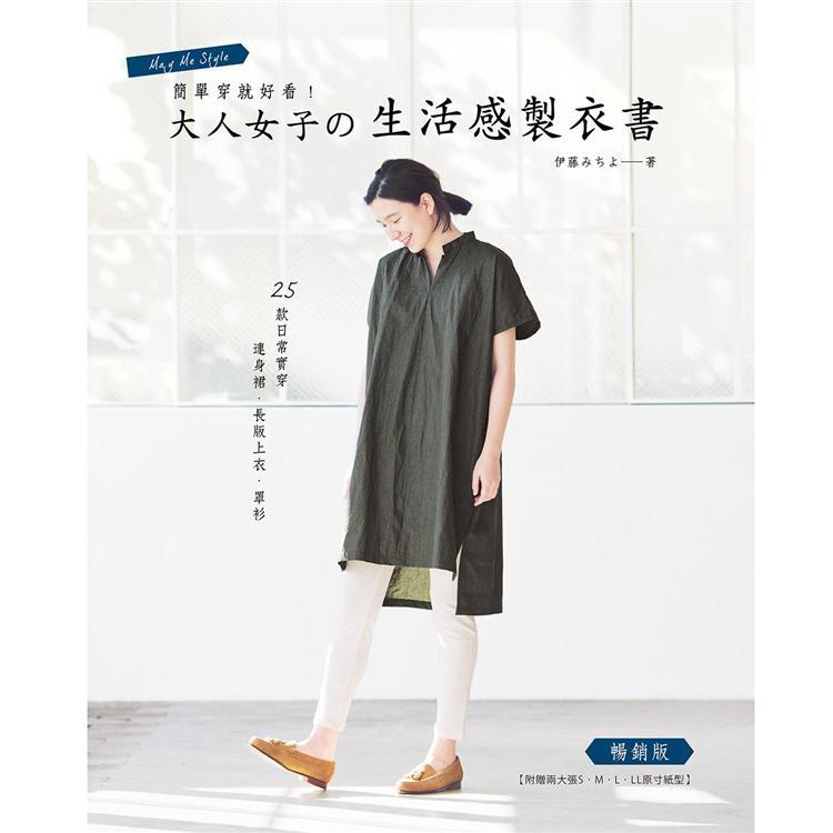 簡單穿就好看!大人女子生活感製衣書 (暢銷版)