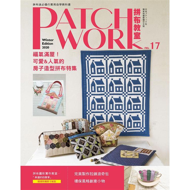 Patchwork拼布教室17
