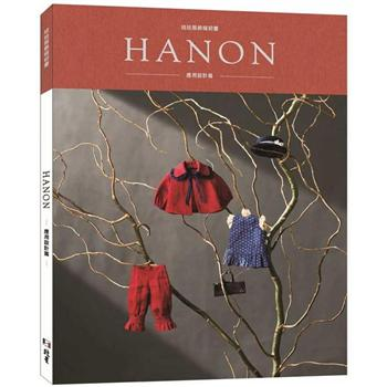 HANON:娃娃服飾縫紉書. 應用設計篇