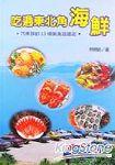 吃遍東北角海鮮