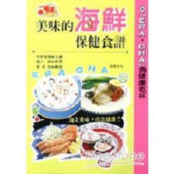 美味的海鮮保健食譜