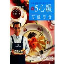 5心級艾偉美食