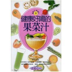 健康好喝的果菜汁