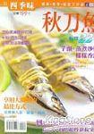 四季味 11 秋刀魚料理22法
