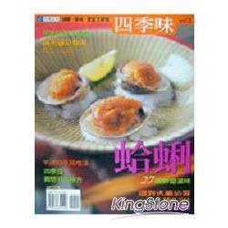 四季味13蛤蜊27般鮮甜滋味