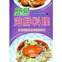 簡易海鮮料理