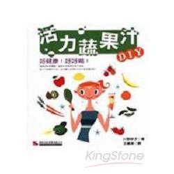 活力蔬果汁DIY