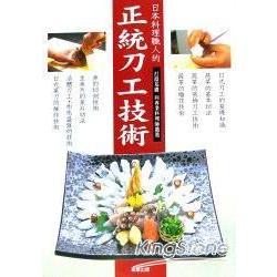 日本料理職人的正結力工技術