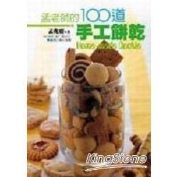 孟老師的100道手工餅乾