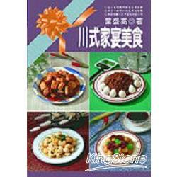 川式家宴美食