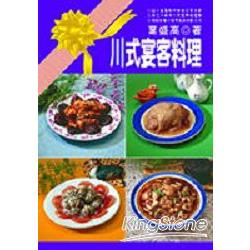 川式宴客料理