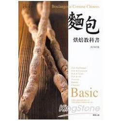 麵包烘焙教科書