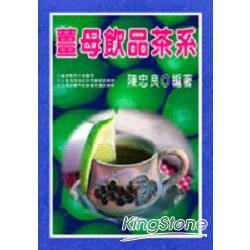 薑母飲品茶系