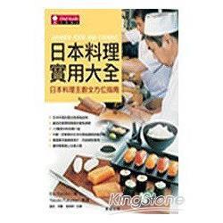 日本料理實用大全