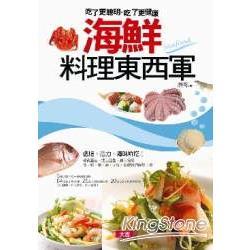 海鮮料理東西軍