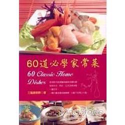 60道必學家常菜