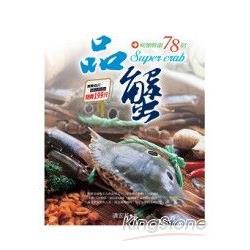 品蟹-啖蟹鮮甜78招