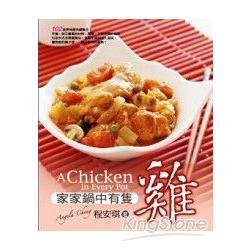 家家鍋中有隻雞