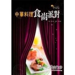 中華料理食尚派對