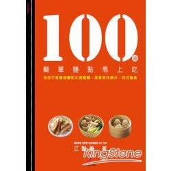 100道簡單麵點馬上吃