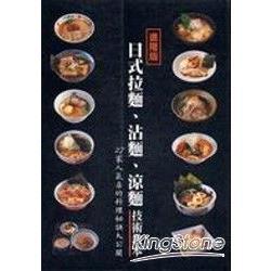日式拉麵:沾麵.涼麵技術教本
