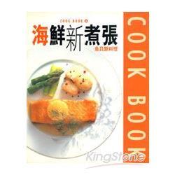 海鮮新煮張-魚貝類料理